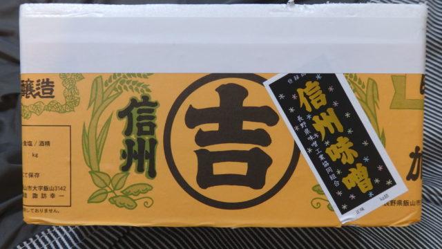 加賀谷醸造「玉造り一年醸造味噌」、長野県飯山市、ふるさと納税
