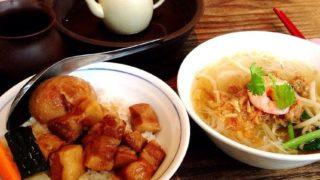 吉祥寺「月和茶」魯肉飯、米粉湯