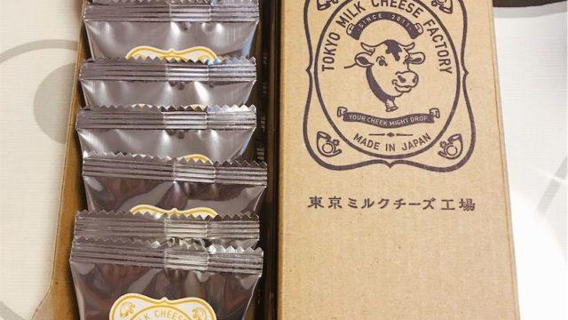 東京ミルクチーズ工場のクッキー、蜂蜜&ゴルゴンゾーラ味