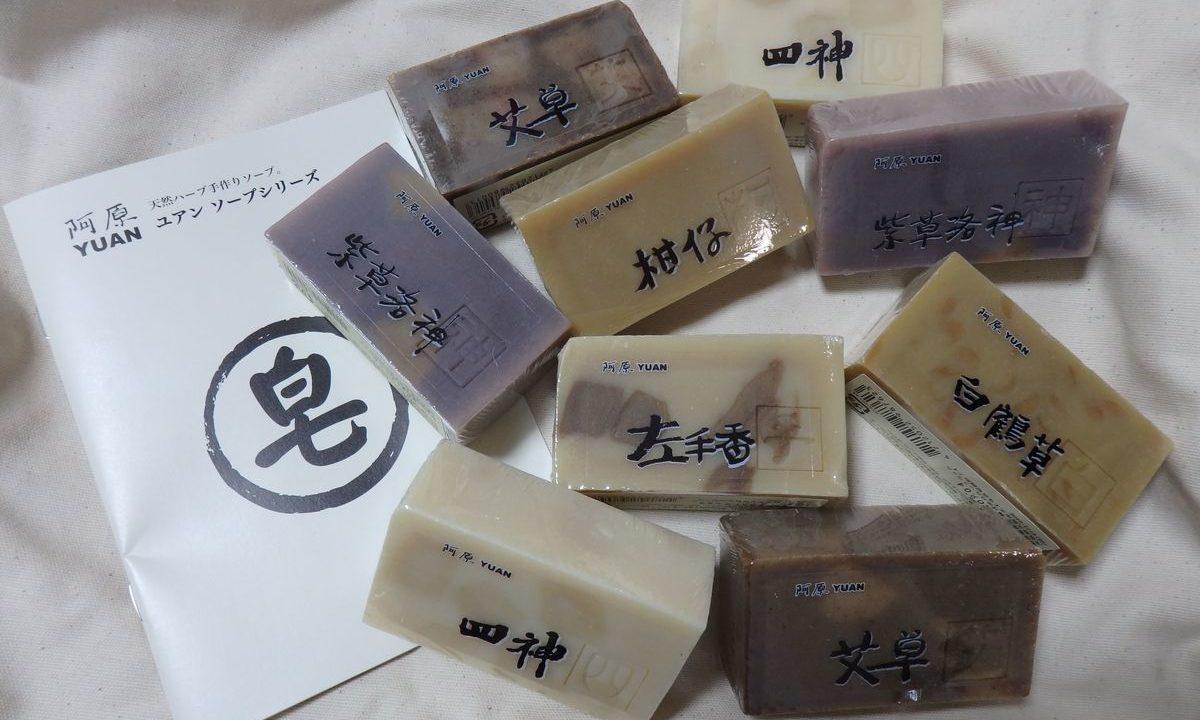台湾ユアンソープ福袋