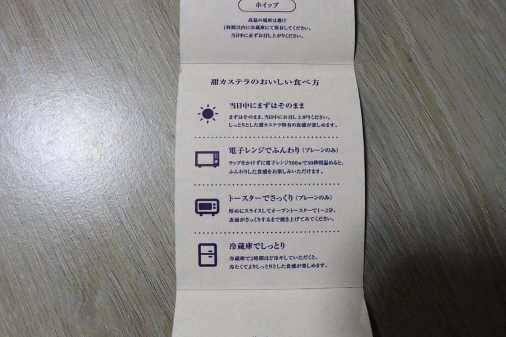 台湾甜商店『甜カステラ プレーン』おいしい食べ方