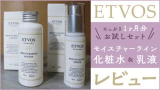 【口コミ高評価】エトヴォスセラミド保湿化粧水&乳液体験セットを1ヶ月使ってみたレビュー【モイスチャーライン】
