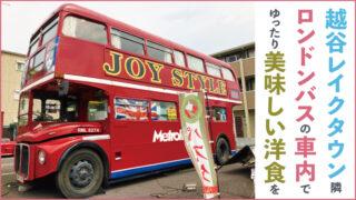 穴場!越谷レイクタウン隣、ロンドンバスの洋食店JOY STYLE(ジョイスタイル)
