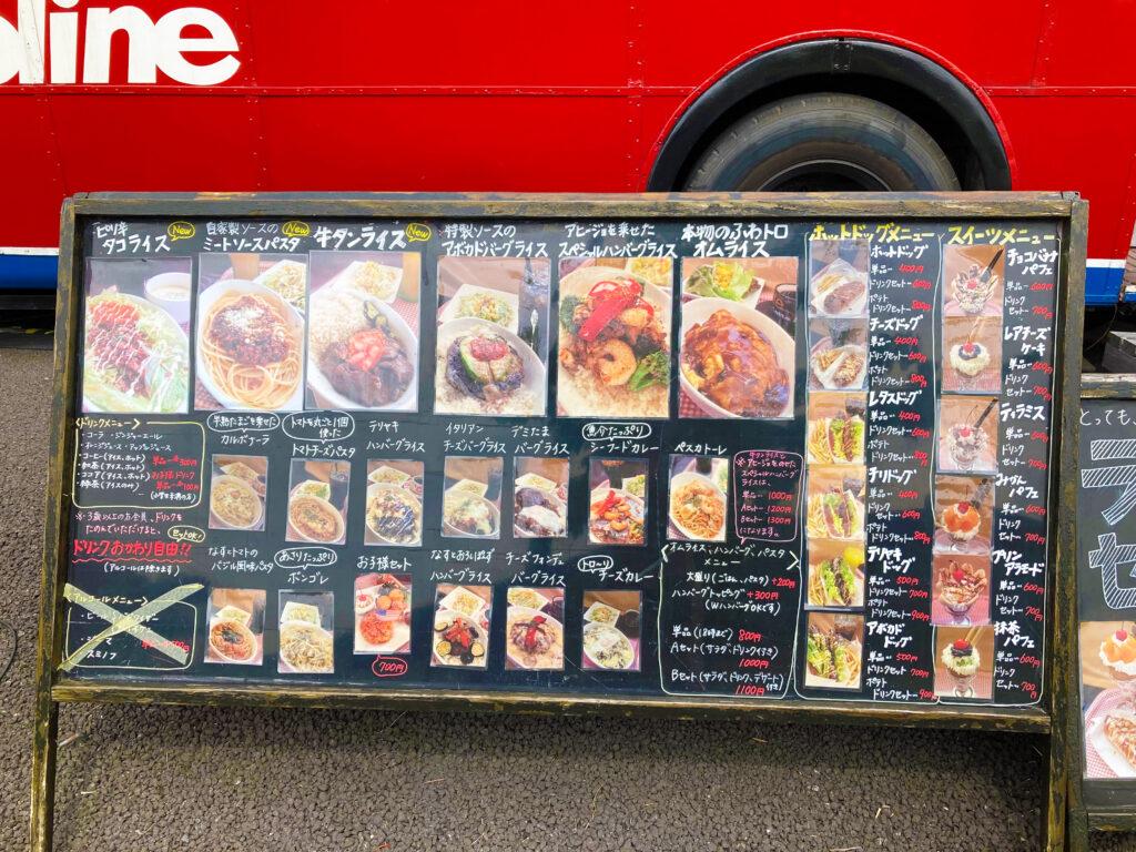 越谷レイクタウン隣、ロンドンバスの洋食店JOY STYLE(ジョイスタイル)メニュー表